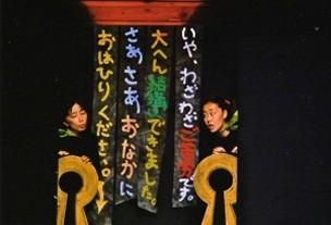 ☆組風★宮澤賢治童話・注文の多い料理店